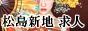 松島新地大型グループ店の求人情報です。日給3万円以上! 入店祝い金、毎月ボーナスあり!少人数制で誰でも気軽に稼いで頂けます。